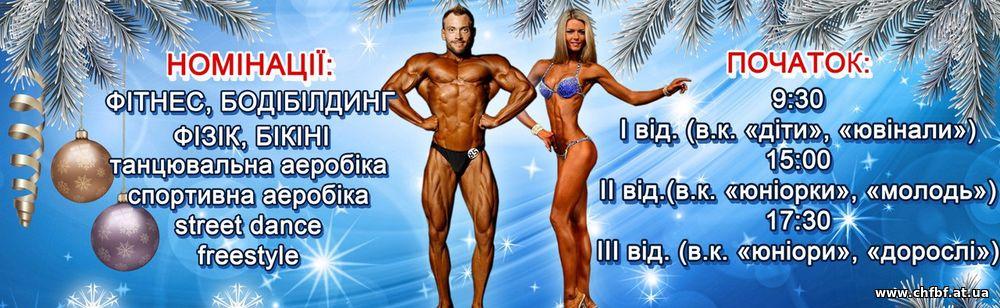 ФІТНЕС-ТУРНІР IFBB «РІЗДВЯНІ КАНІКУЛИ»