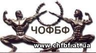 Черкаська обласна федерація бодібілдингу та фітнесу